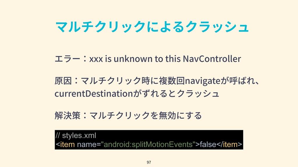 マルチクリックによるクラッシュ エラー:xxx is unknown to this NavC...