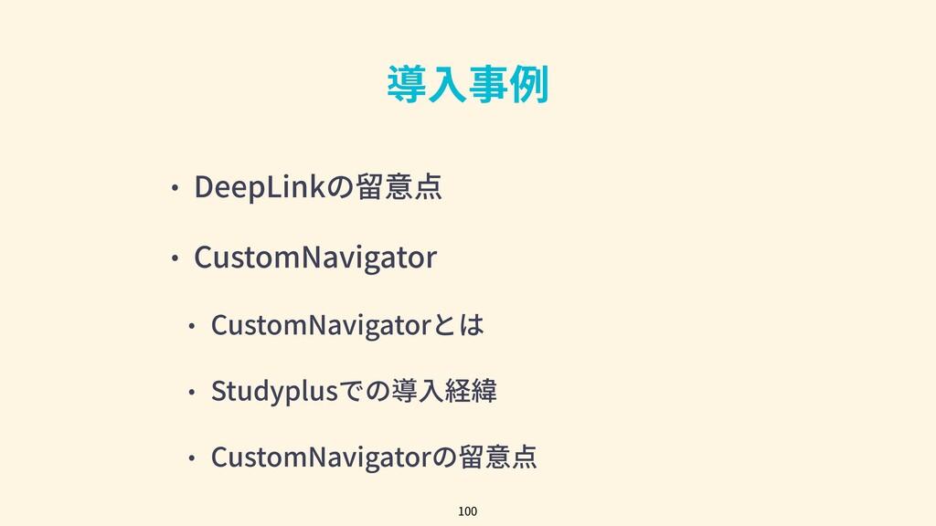 導⼊事例 • DeepLinkの留意点 • CustomNavigator • CustomN...