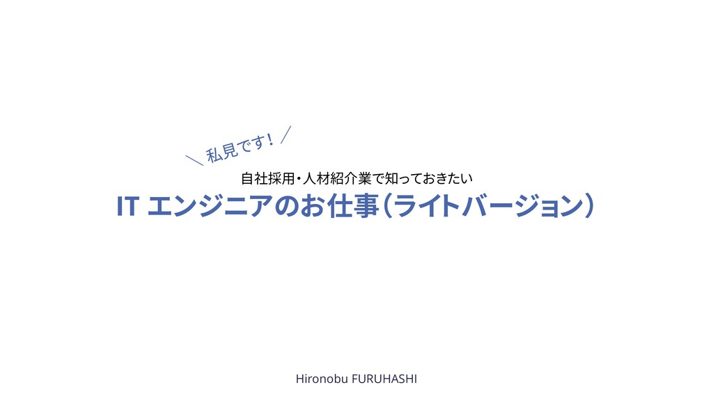 IT エンジニアのお仕事(ライトバージョン) Hironobu FURUHASHI 自社採用・...