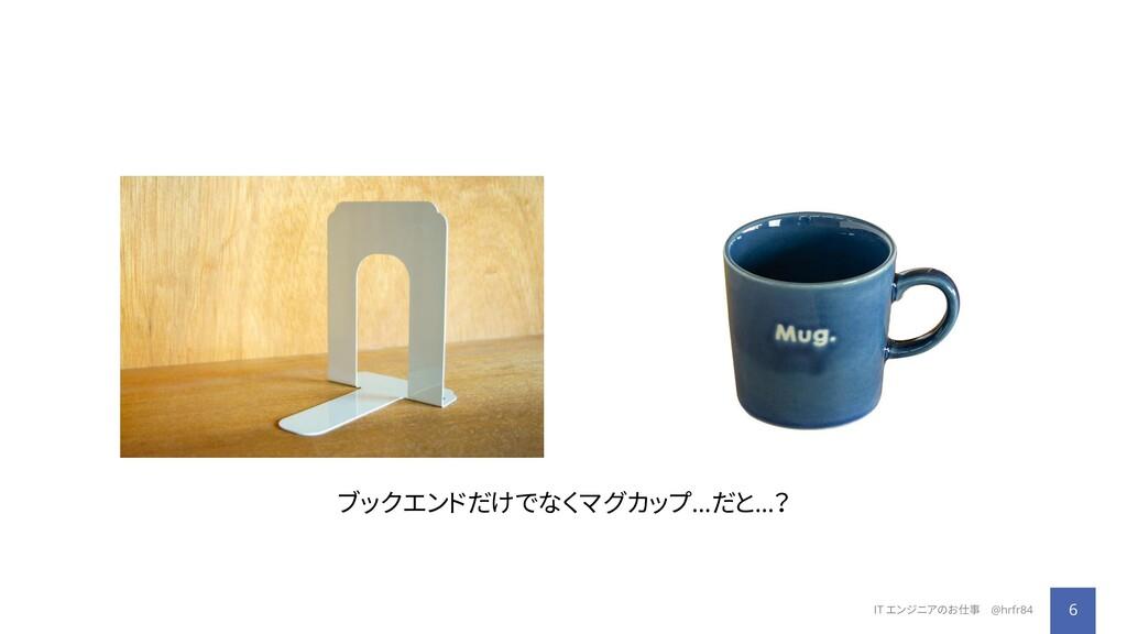 6 IT エンジニアのお仕事 @hrfr84 ブックエンドだけでなくマグカップ…だと…?
