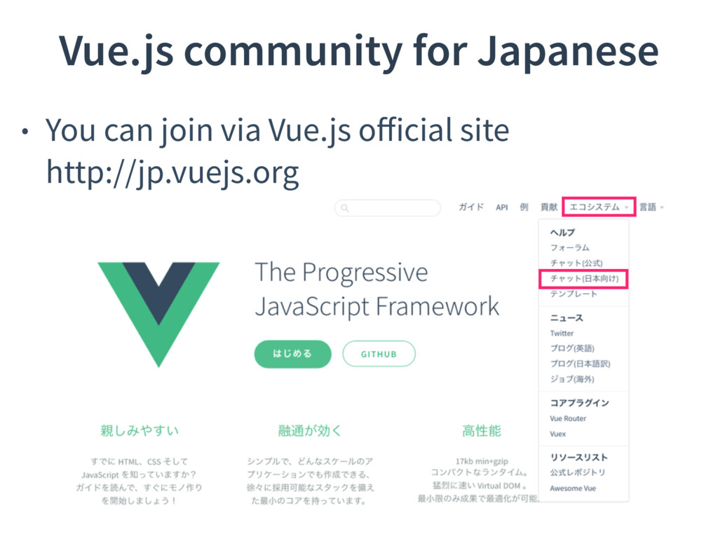Vue.js community for Japanese • You can join vi...