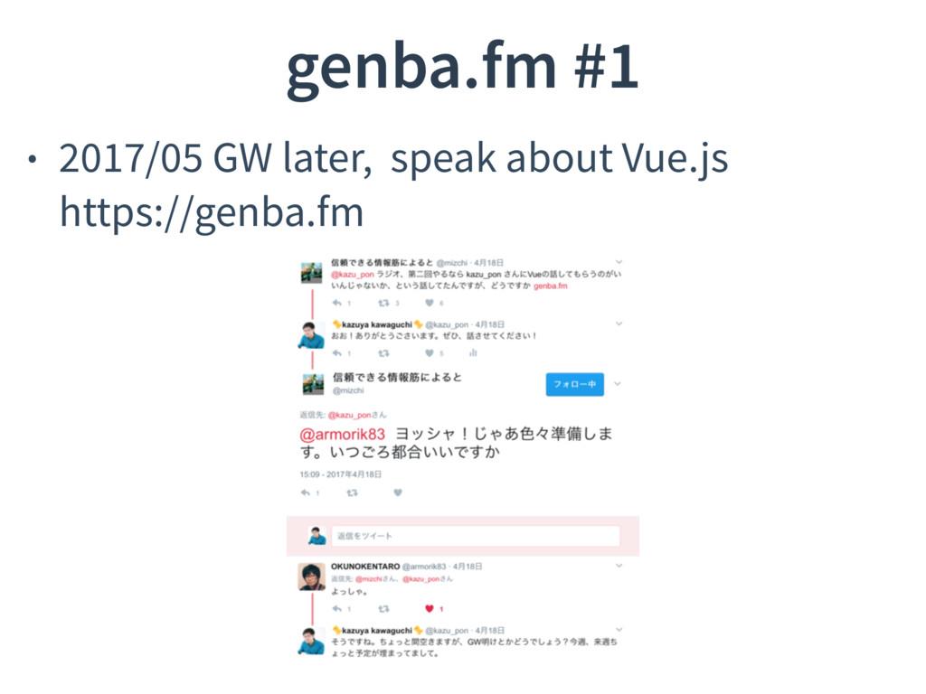 genba.fm #1 • 2017/05 GW later, speak about Vue...