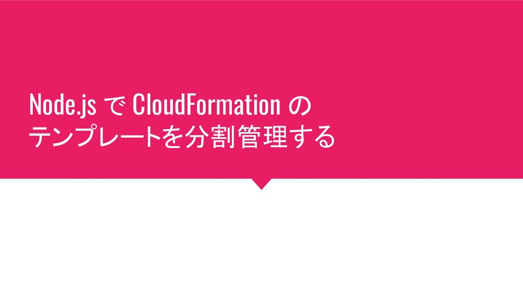 Node.js で CloudFormation の テンプレートを分割管理する