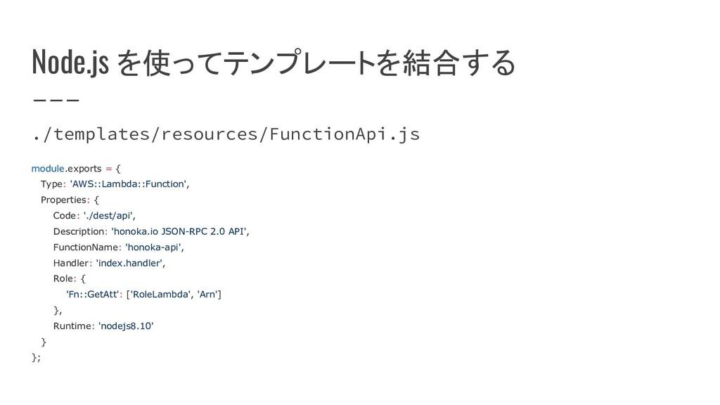Node.js を使ってテンプレートを結合する ./templates/resources/F...