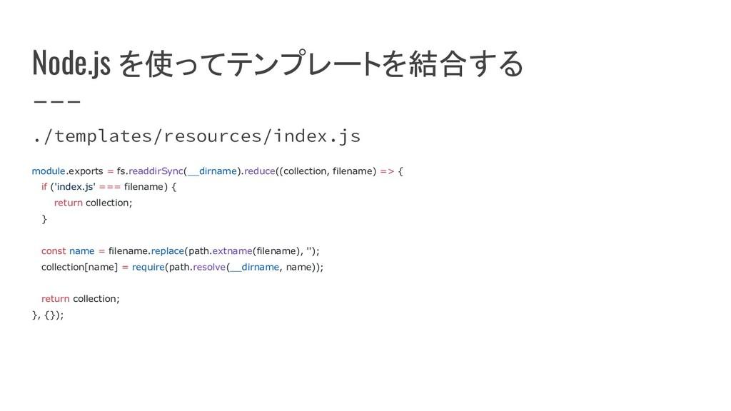 Node.js を使ってテンプレートを結合する ./templates/resources/i...