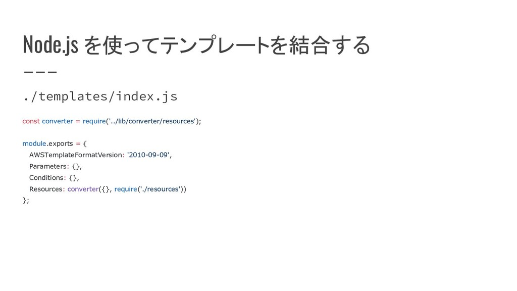 Node.js を使ってテンプレートを結合する ./templates/index.js co...