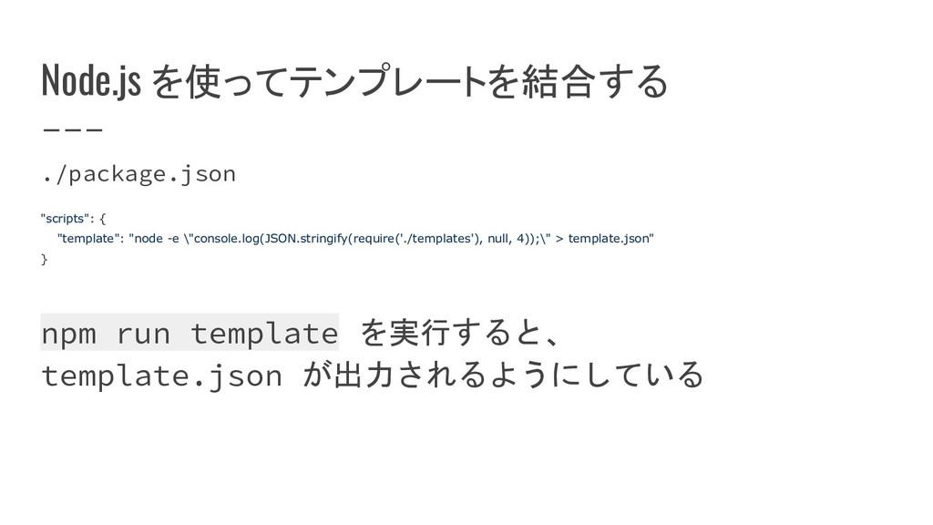 "Node.js を使ってテンプレートを結合する ./package.json ""scripts..."