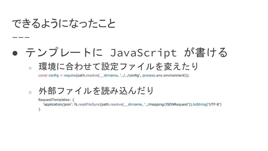 できるようになったこと ● テンプレートに JavaScript が書ける ○ 環境に合わせて...