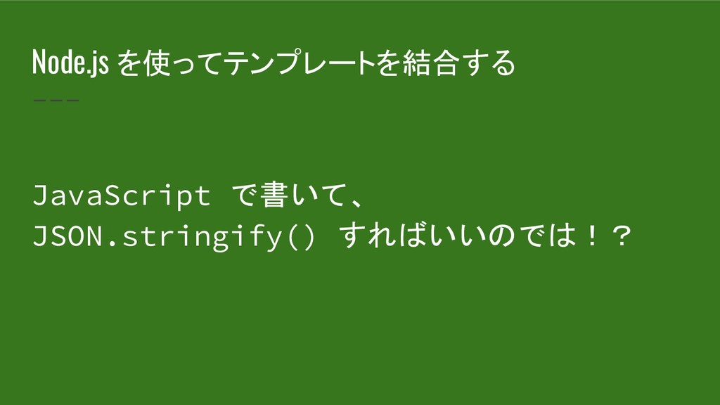 Node.js を使ってテンプレートを結合する JavaScript で書いて、 JSON.s...