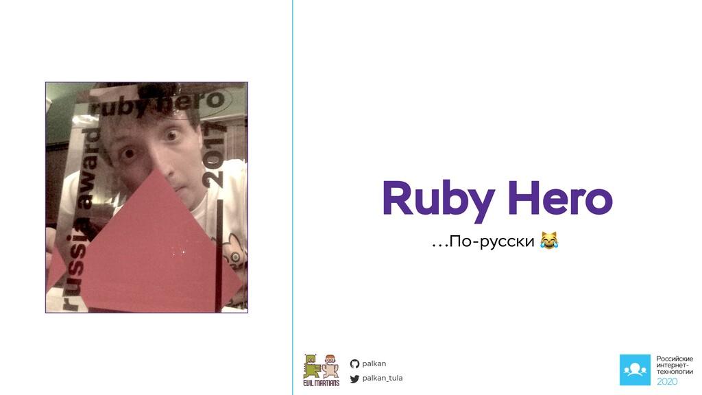 palkan_tula palkan Ruby Hero ...По-русски