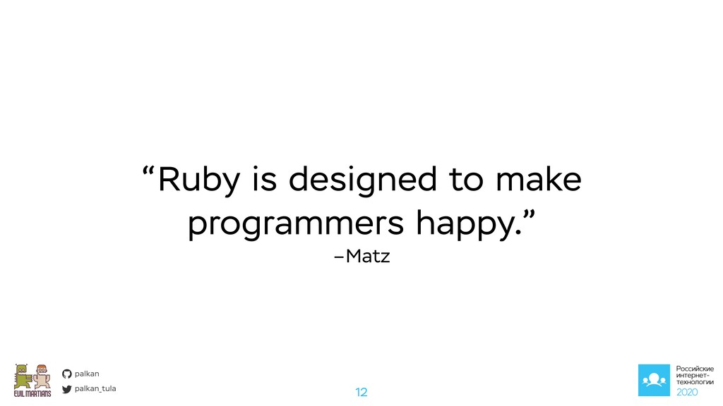 "palkan_tula palkan –Matz ""Ruby is designed to m..."