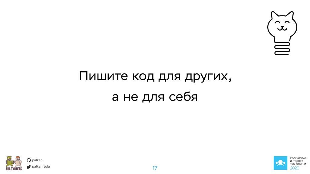 palkan_tula palkan Пишите код для других, а не ...