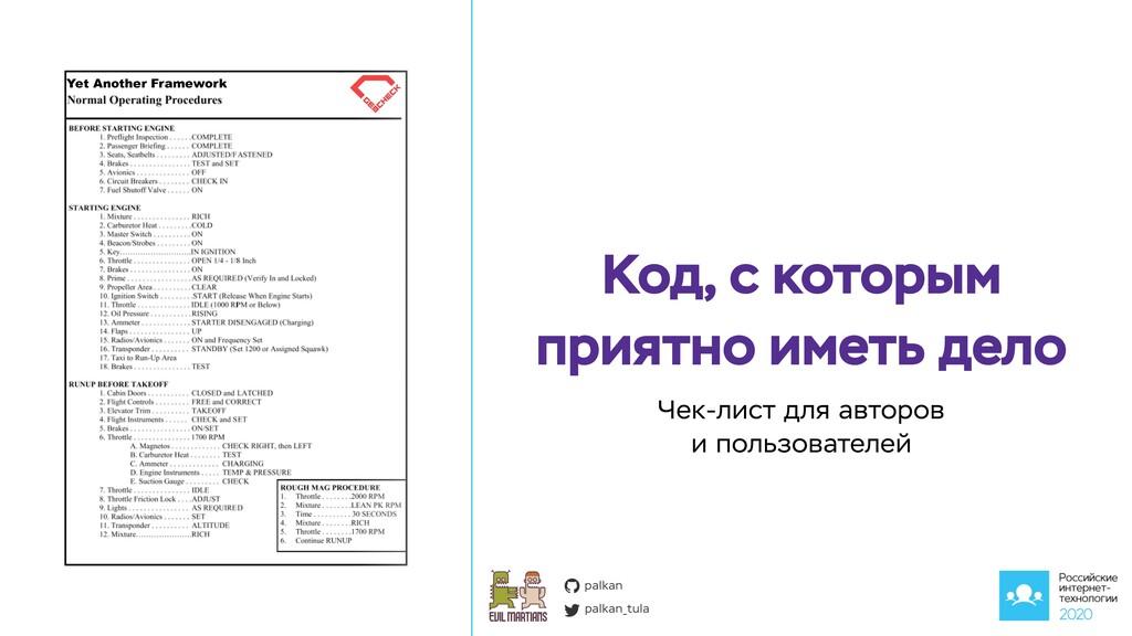 palkan_tula palkan Чек-лист для авторов и польз...