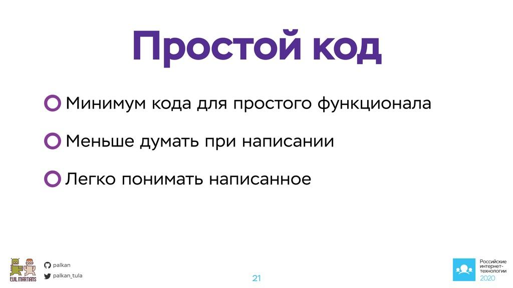 palkan_tula palkan Простой код 21 Минимум кода ...