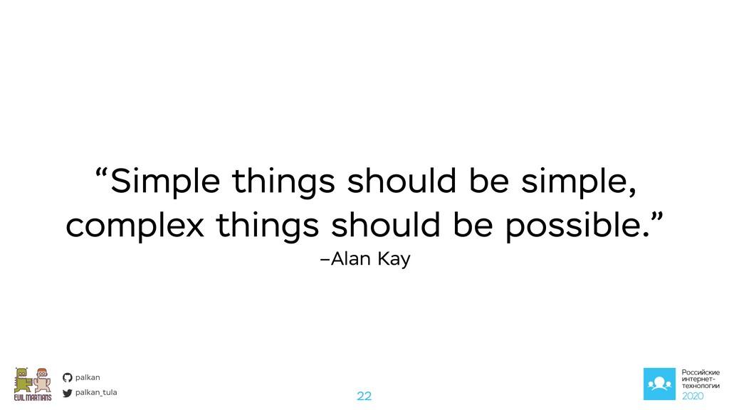 """palkan_tula palkan –Alan Kay """"Simple things sho..."""
