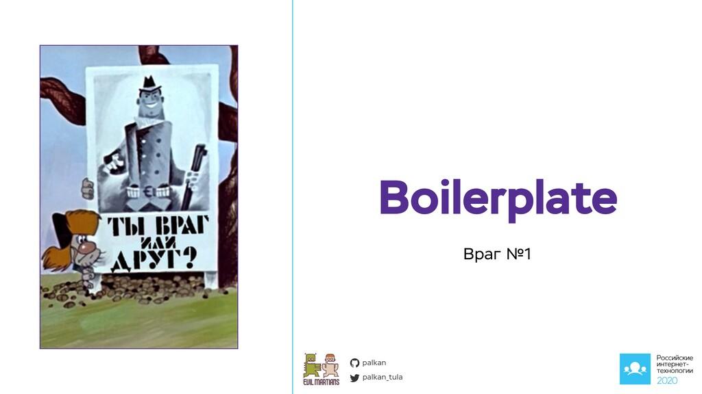 palkan_tula palkan Boilerplate Враг №1