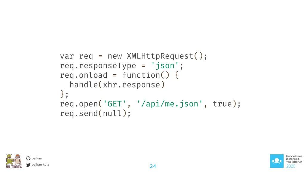 palkan_tula palkan 24 var req = new XMLHttpRequ...