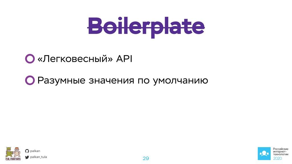 palkan_tula palkan Boilerplate 29 «Легковесный»...