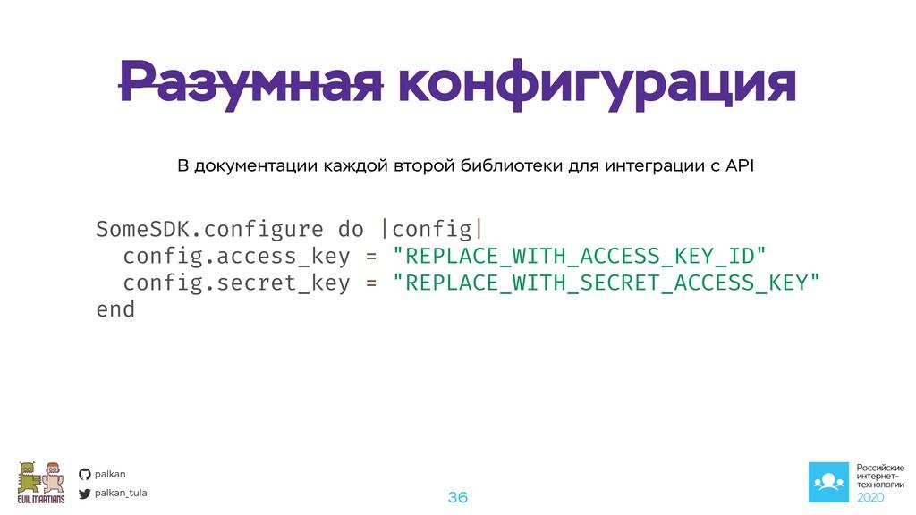 palkan_tula palkan 36 SomeSDK.configure do |con...