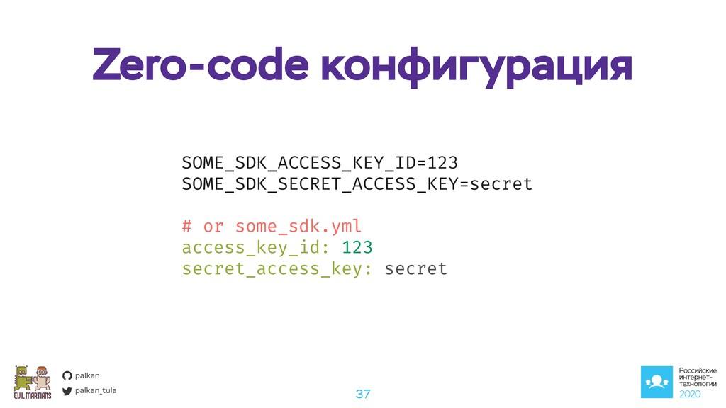 palkan_tula palkan 37 SOME_SDK_ACCESS_KEY_ID=12...