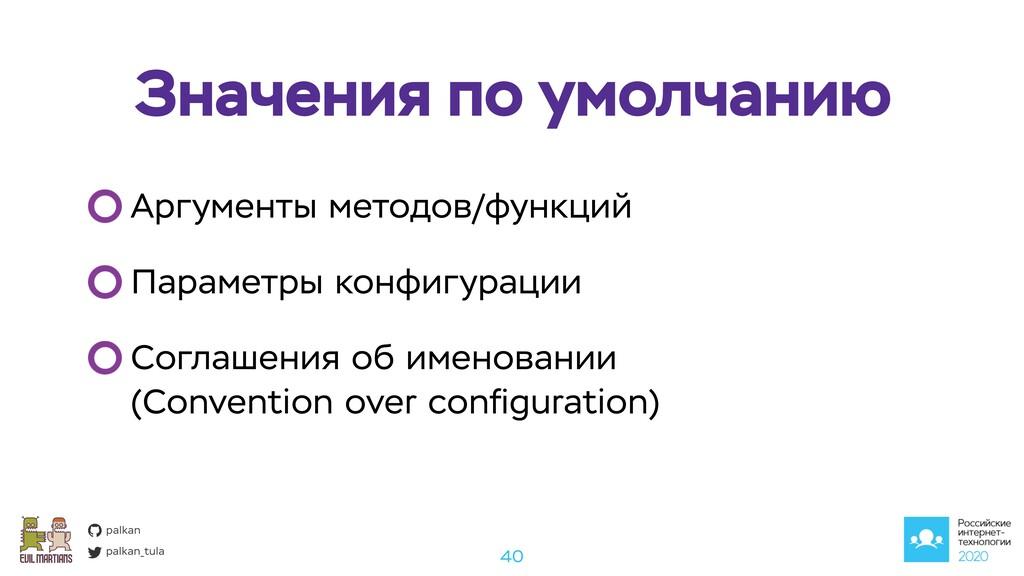 palkan_tula palkan 40 Аргументы методов/функций...