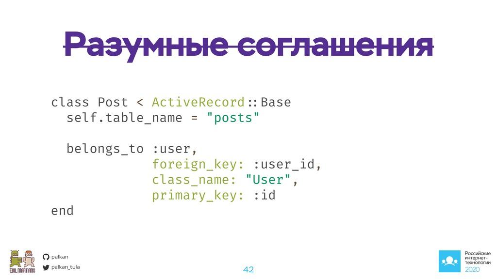 palkan_tula palkan 42 class Post < ActiveRecord...