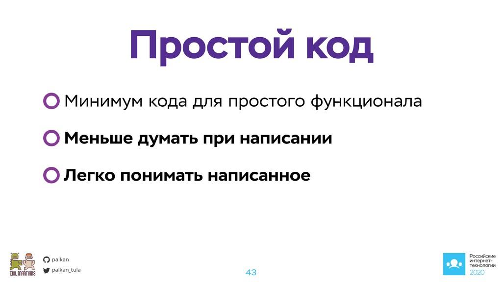 palkan_tula palkan Простой код 43 Минимум кода ...