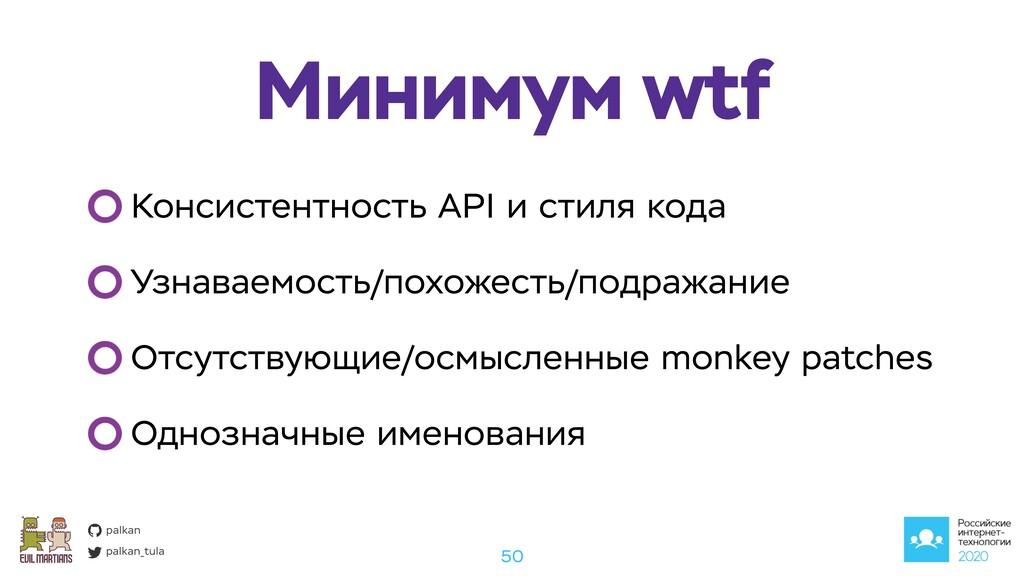 palkan_tula palkan Минимум wtf 50 Консистентнос...