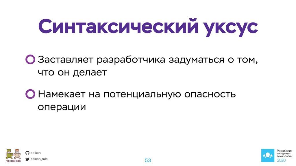 palkan_tula palkan Синтаксический уксус 53 Заст...