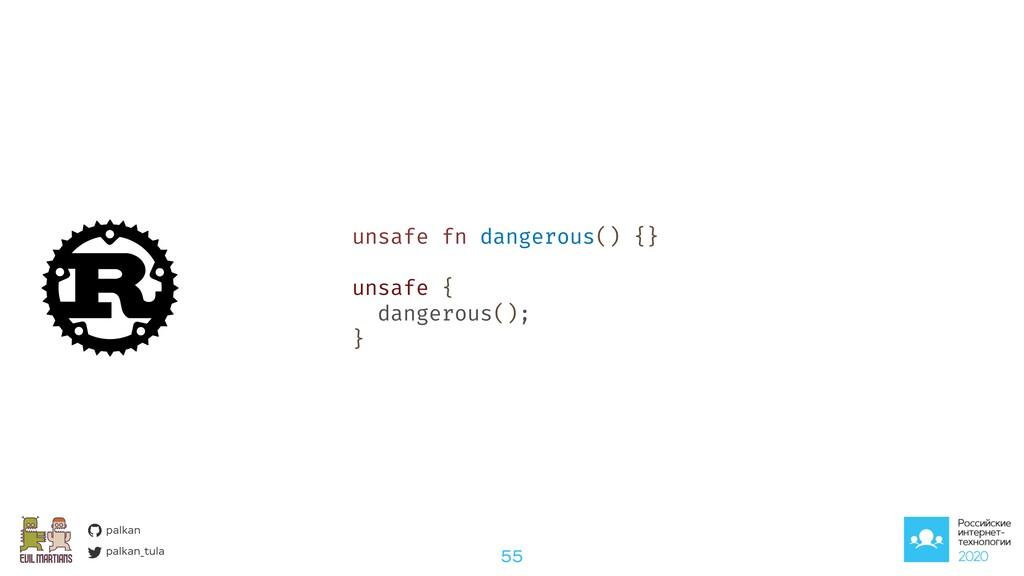 palkan_tula palkan 55 unsafe fn dangerous() {} ...