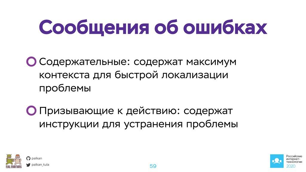 palkan_tula palkan Сообщения об ошибках 59 Соде...
