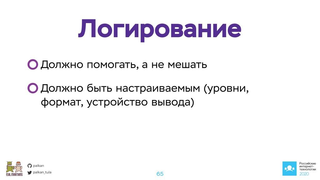 palkan_tula palkan Логирование 65 Должно помога...