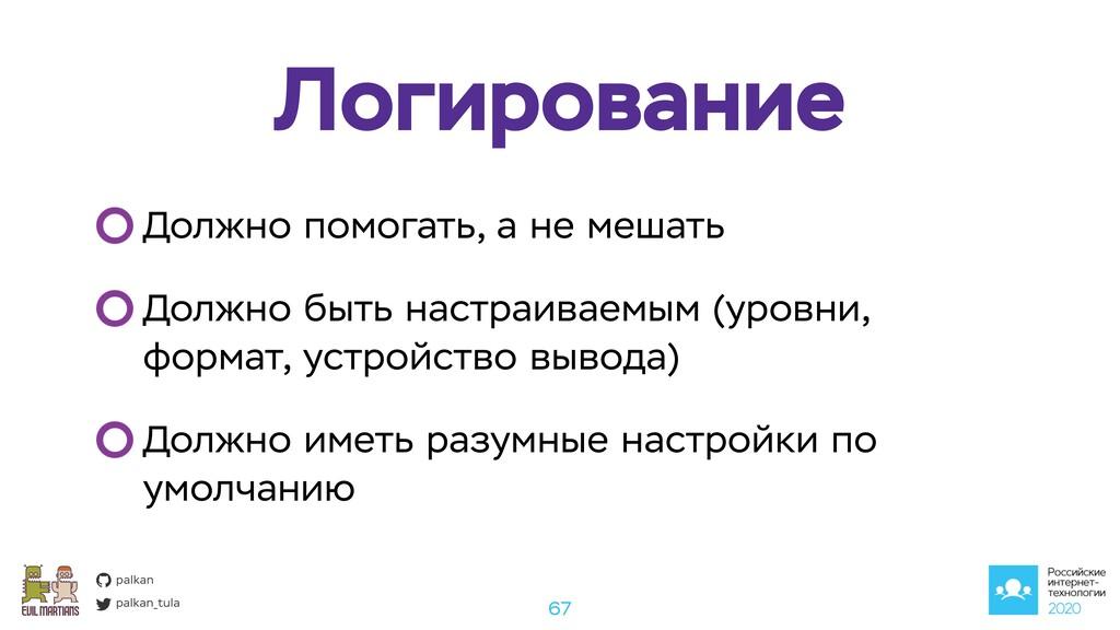 palkan_tula palkan Логирование 67 Должно помога...