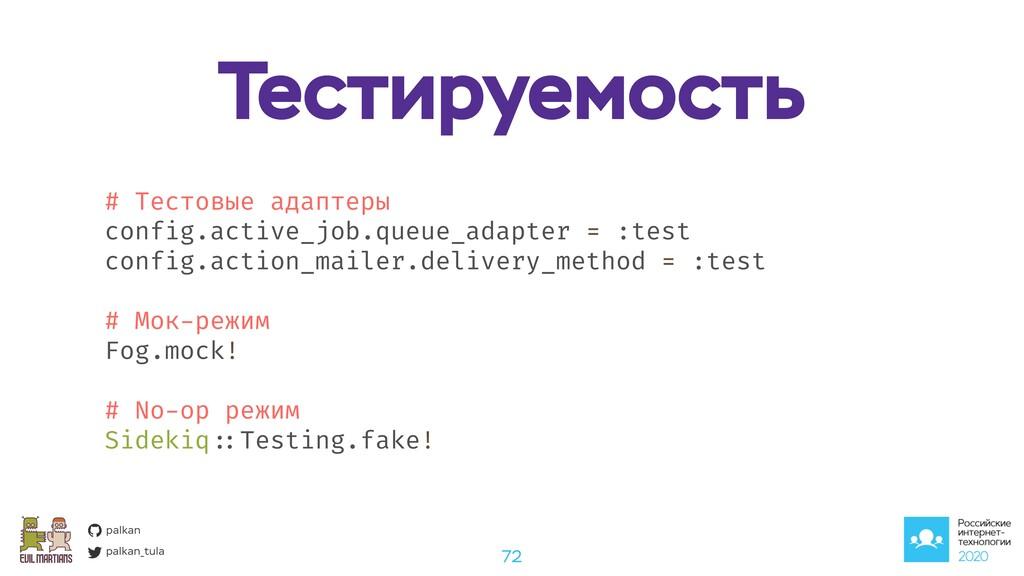 palkan_tula palkan 72 # Тестовые адаптеры confi...