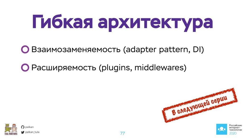 palkan_tula palkan Гибкая архитектура 77 Взаимо...