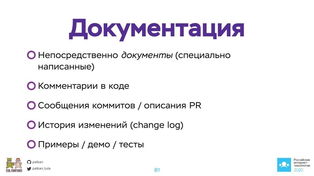 palkan_tula palkan Документация 81 Непосредстве...
