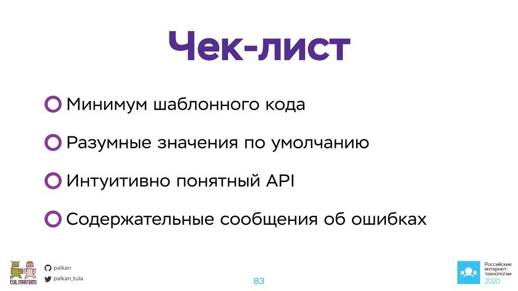 palkan_tula palkan Чек-лист 83 Минимум шаблонно...