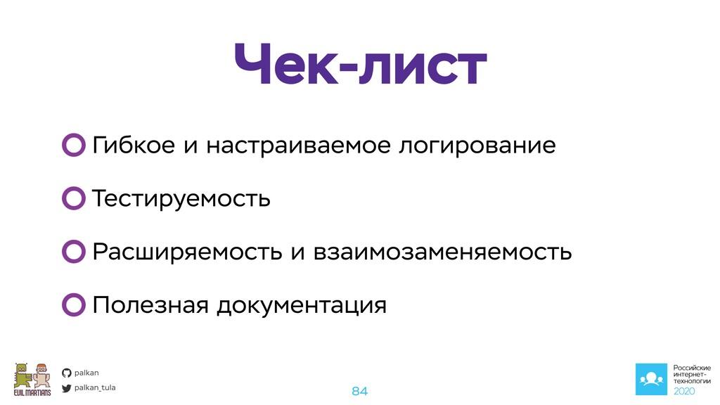 palkan_tula palkan Чек-лист 84 Гибкое и настраи...
