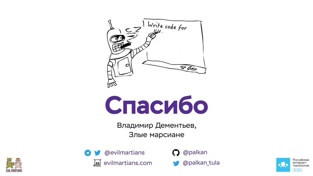 Спасибо Владимир Дементьев, Злые марсиане Write...