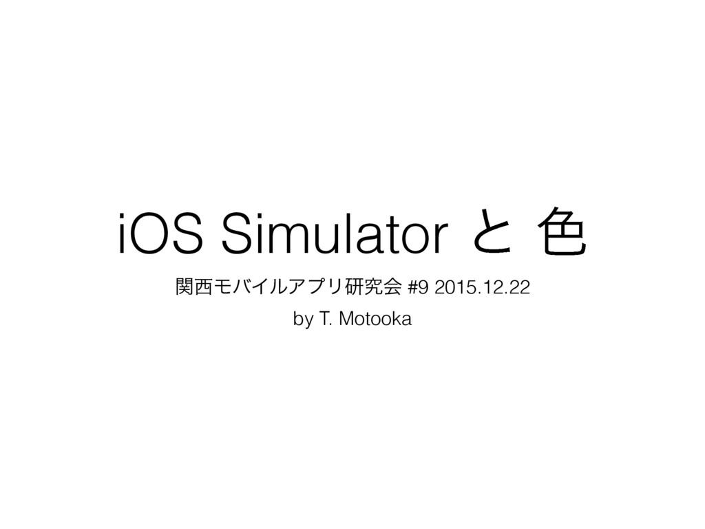 iOS Simulator ͱ ৭ ؔϞόΠϧΞϓϦݚڀձ #9 2015.12.22 by...