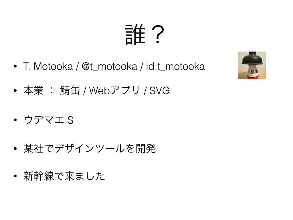 ୭ʁ • T. Motooka / @t_motooka / id:t_motooka • ຊ...