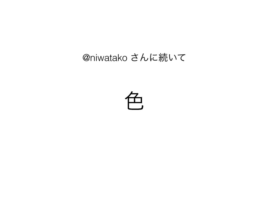 ৭ @niwatako ͞Μʹଓ͍ͯ