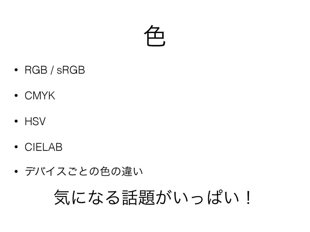 ৭ • RGB / sRGB • CMYK • HSV • CIELAB • σόΠε͝ͱͷ৭...