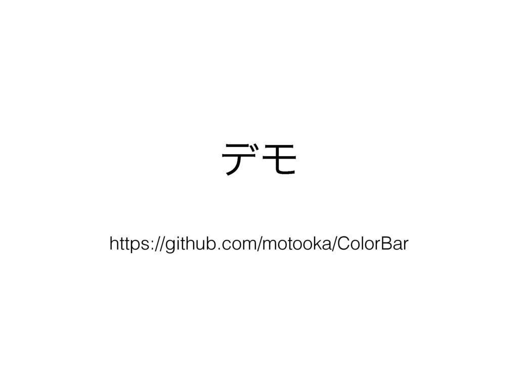 σϞ https://github.com/motooka/ColorBar