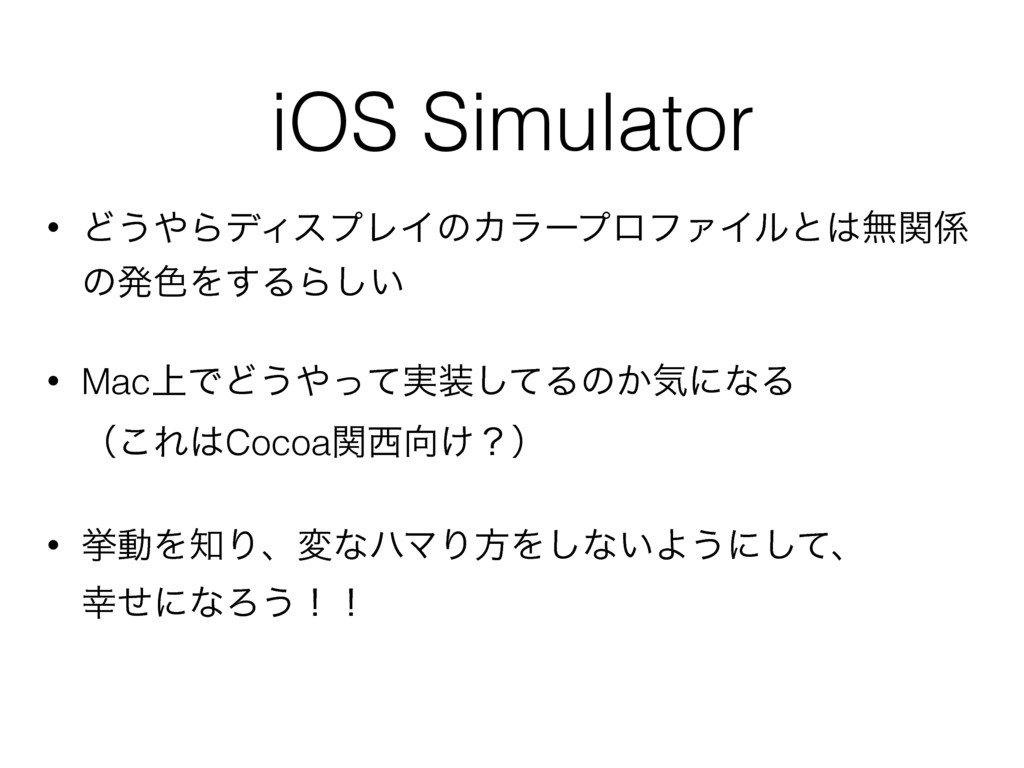 iOS Simulator • Ͳ͏ΒσΟεϓϨΠͷΧϥʔϓϩϑΝΠϧͱແؔ ͷൃ৭Λ͢...