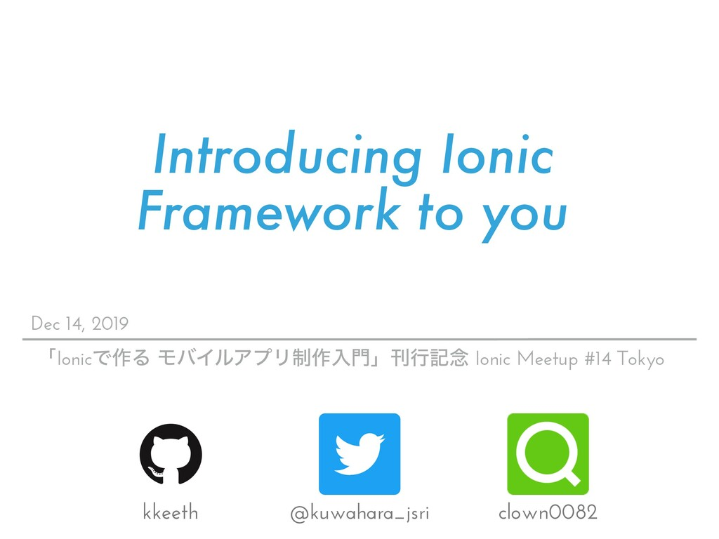 Introducing Ionic Framework to you kkeeth @kuwa...