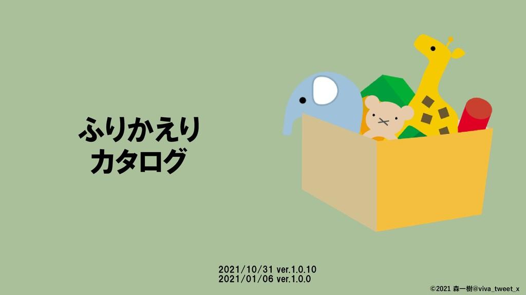 ©2021 森一樹@viva_tweet_x ふりかえり カタログ 2021/02/22 ve...
