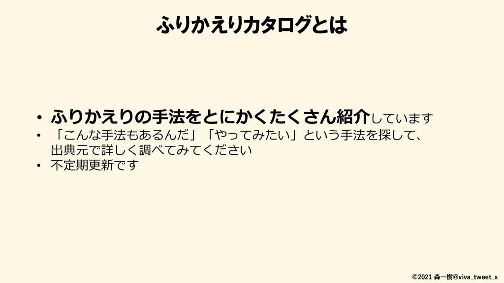 ©2021 森一樹@viva_tweet_x ふりかえりカタログとは • ふりかえりの手法をと...