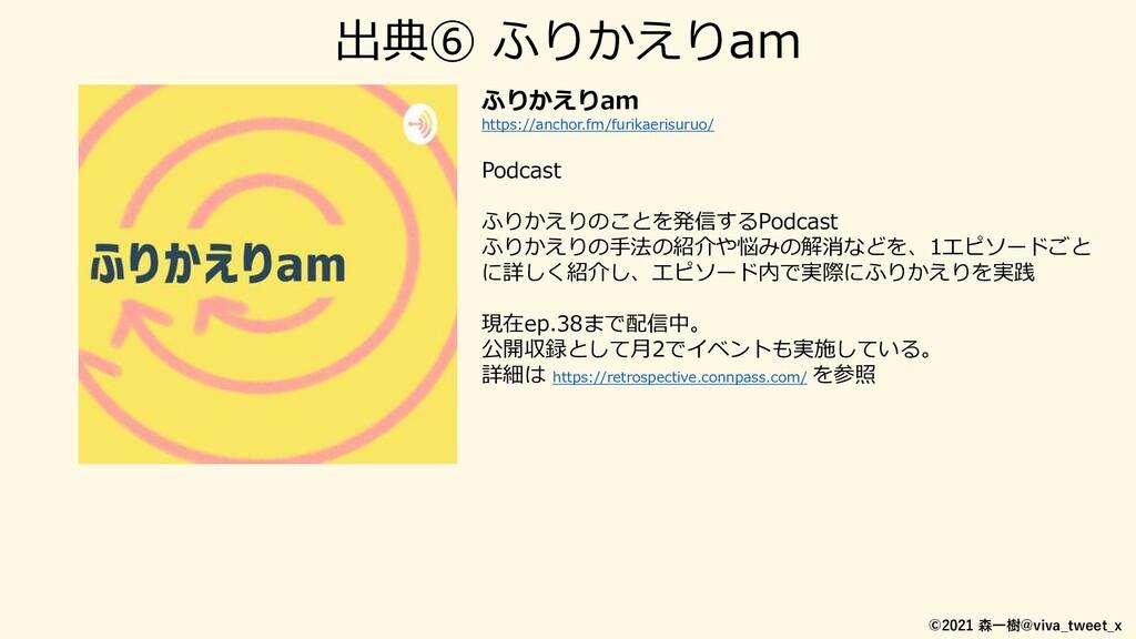 ©2021 森一樹@viva_tweet_x ふりかえりam https://anchor.f...