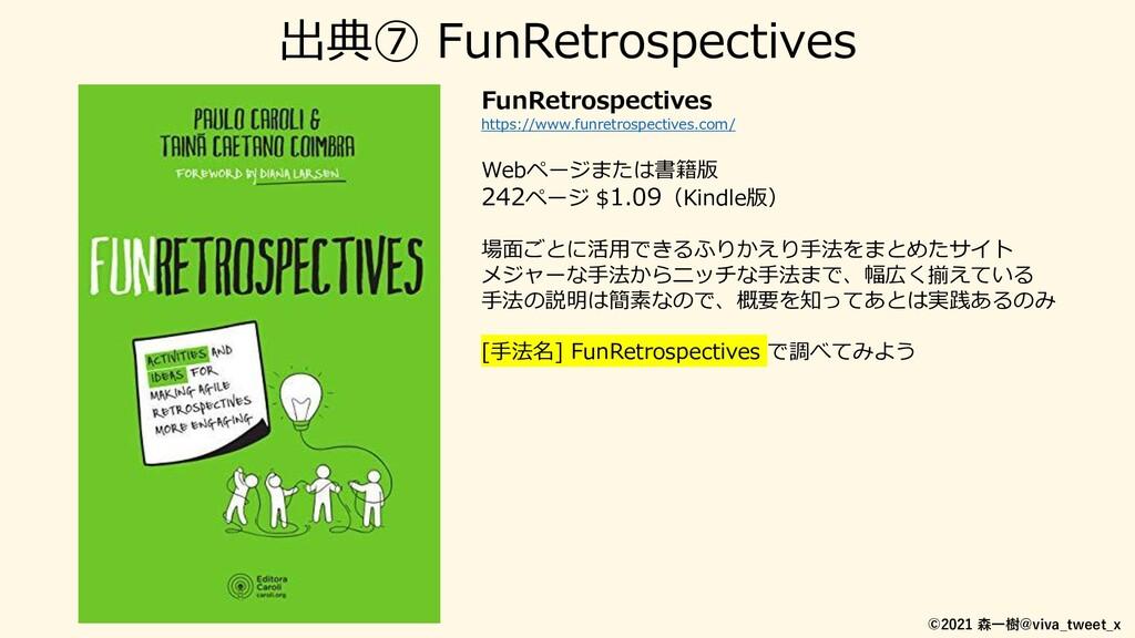 ©2021 森一樹@viva_tweet_x FunRetrospectives https:...